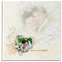День свадьбы Натальи и Алексея