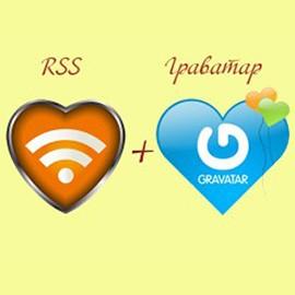 Интересная информация: RSS и граватар