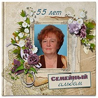 Фотокнига — юбилей 55 лет