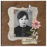 Книга воспоминаний. Детство и юность.