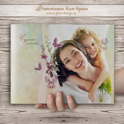 Шаблон «Для малышей и их родителей»