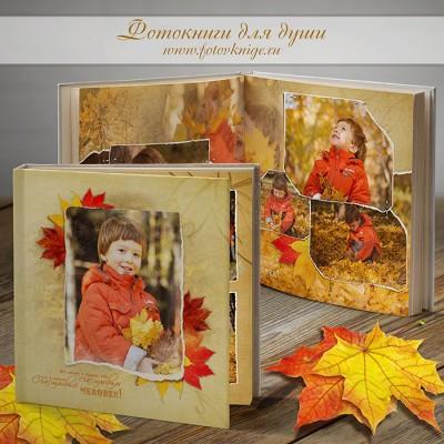 Шаблон «Золотая осень»