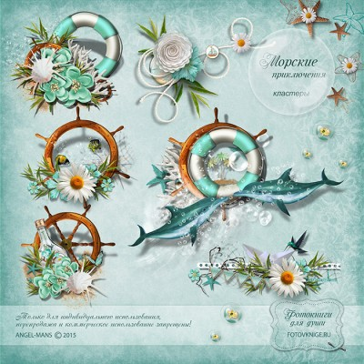 Кластеры. Скрап — набор «Море и мечты»