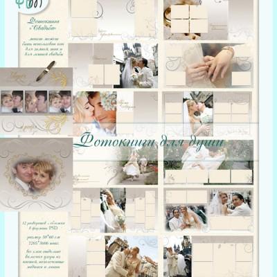 Шаблон «Свадебная фотокнига»