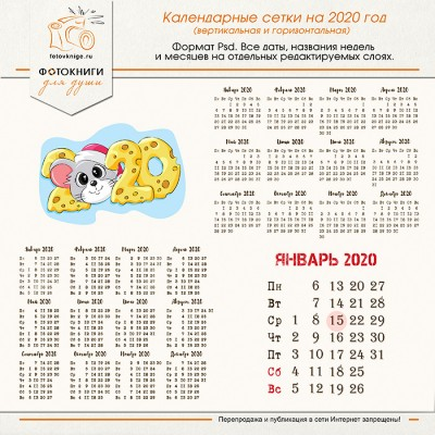 Календарная сетка на 2020 год