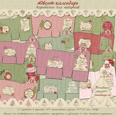 Адвент-календарь. Коробочки для сюрприз-подарков.