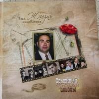 Семейный ретро-альбом