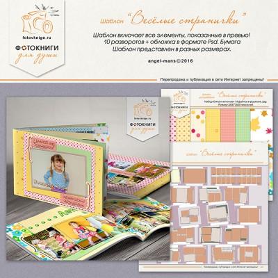 Шаблон «Веселые странички» для детского сада