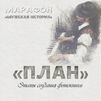 Марафон «Мужская история» — План