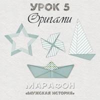 Мужская история — урок 5 «Техника создания элементов — оригами»
