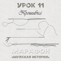 Мужская история — урок 11 (универсальный декор — строчки)