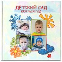 Альбом для детского сада «Детский сад круглый год»