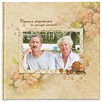 Дорогим родителям на долгую память