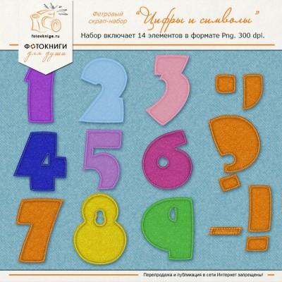 Фетровый скрап-набор «Цифры и знаки»