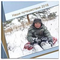 Наши путешествия 2016