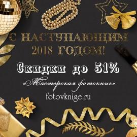 Новогоднее предложение