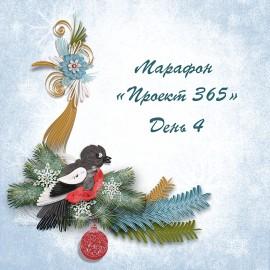 Марафон «Проект 365». День 4