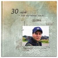 Фотокнига для сына «30 лет — это всё-таки мало…»
