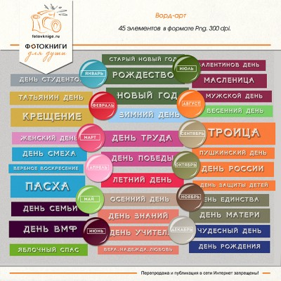 Ворд-арт. 12 месяцев и различные праздники (эмбоссинг)