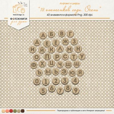 Алфавит из скрап — набора «12 оттенков года. Осень»