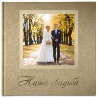 Свадьба с венчанием