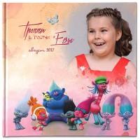 День рождения Евочки — 8 лет