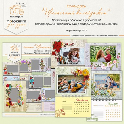 Перекидной календарь А3 «Цветочный калейдоскоп»