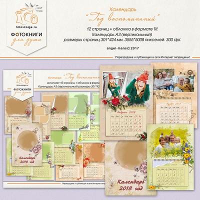Перекидной календарь А3 «Год воспоминаний»