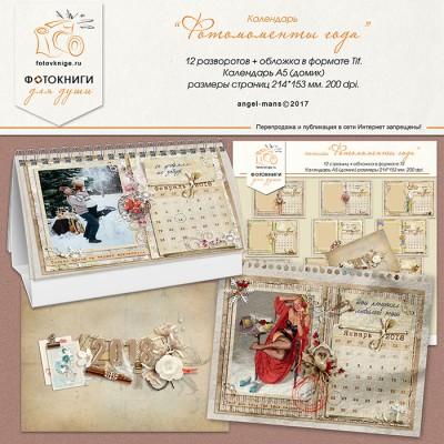 Календарь «Фотомоменты года»