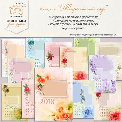 Перекидной календарь А3 «Акварельный год»