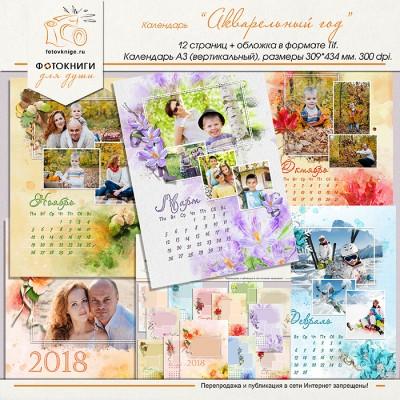 Календарь «Акварельный год»