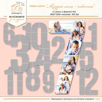 Рамки-цифры из  шаблона «Каждый месяц-особенный»