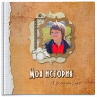 Фотокнига для сына Егора