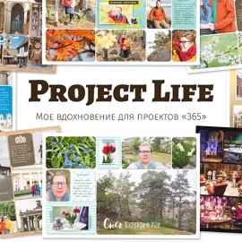 Project Life . Часть 1