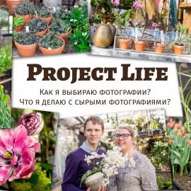 Project Life. Часть 2