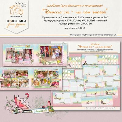 Шаблон «Детский сад-наш дом второй»