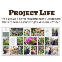 Project Life. Часть 3