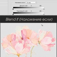 Blend if