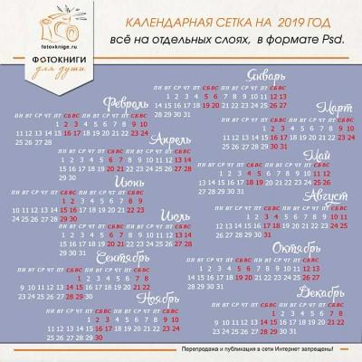 Календарная сетка на 2019 год_2