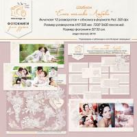 Новинки «Мастерской», свадебные шаблоны и не только!