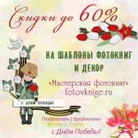 С праздниками Весны, Труда и Днём Победы!
