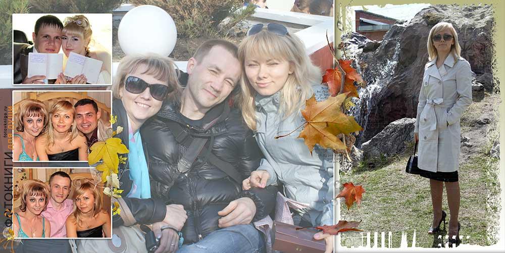 Фотокнига - наша семья 2011