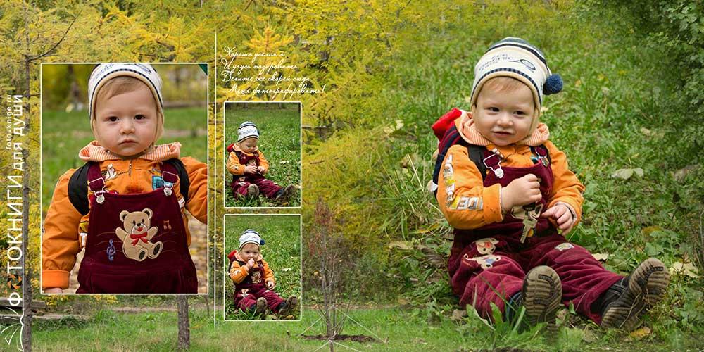 Фотокнига про ребенка