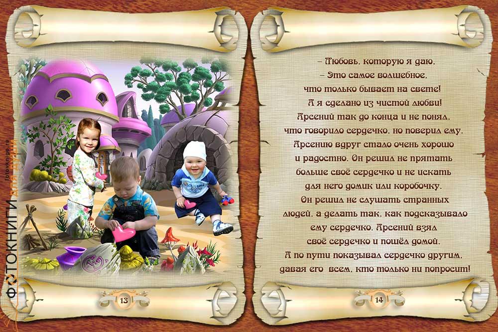 Фотокнига-сказка про ребенка
