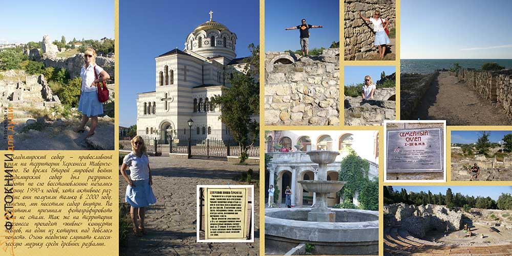 Фотокнига об отпуске в Крыму