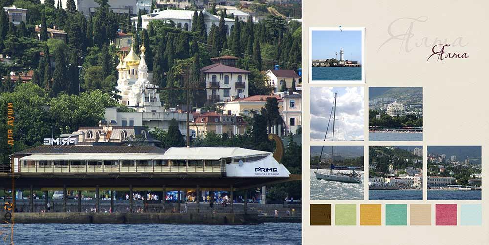 Фотокнига про отпуск в Крыму