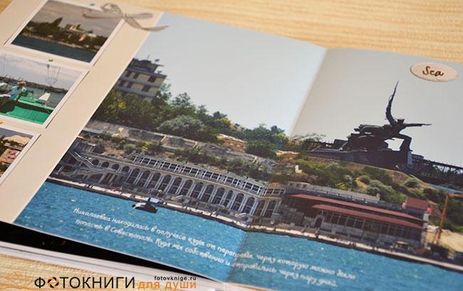 Фотокнига - отдых в Крыму