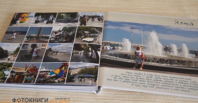 Фотокнига об отдыхе в Крыму