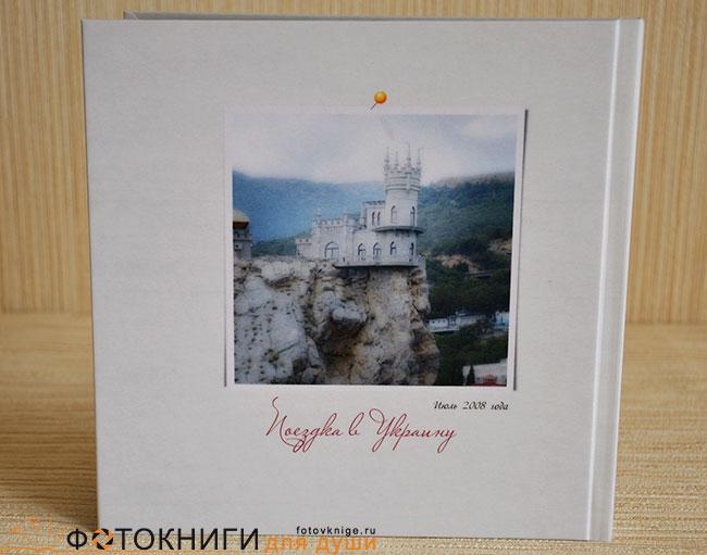 Наш отпуск в Крыму фотокнига