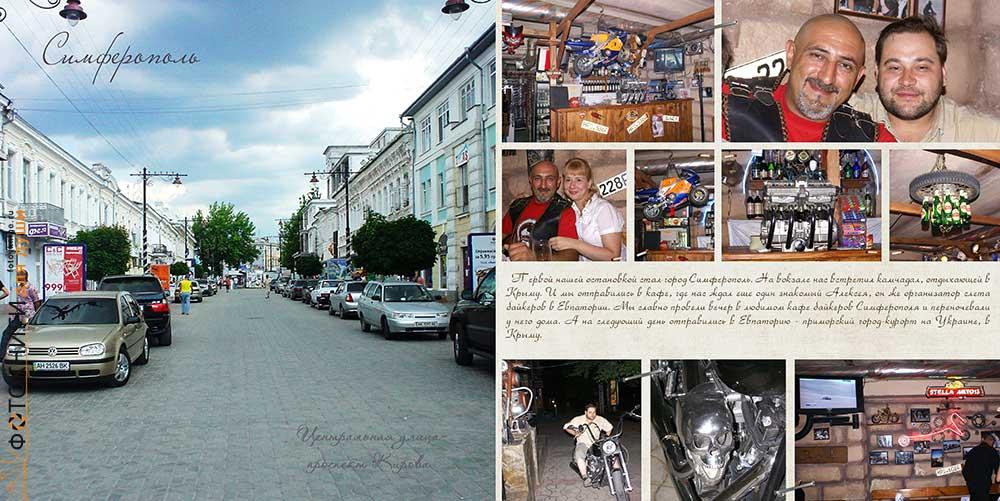 Фотокнига о путешествии в Крым